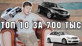 Топ 10 Лучших И Худших Авто За 700 Тыс.