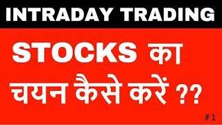 INTRADAY TRADING - How to select Stocks? - in Hindi