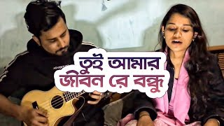 Tui Amar Jibon Re Bondu |Toshiba | Baul abdus salam| Emran Hossain| Bicched gaan| Made in Bangladesh