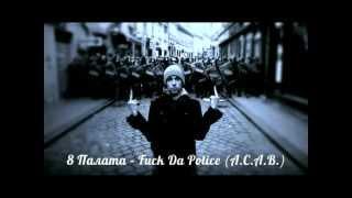 8 Палата  -  Fuck Da Police A C A B