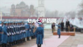 ブルガリア・セルビア訪問-平成30年1月14~15日(現地時間) thumbnail