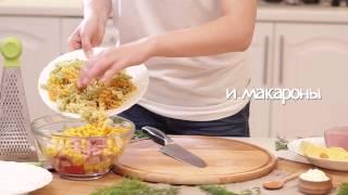 видео Салат из макарон с ветчиной и сыром