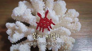 버밀라 꽃게 귀걸이 (Crab Earring)