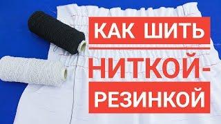 Как шить ниткой резинкой на машинке с горизонтальным челноком