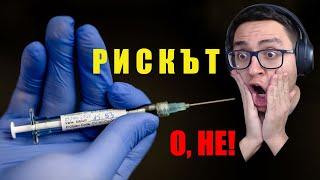 Трябва ли да се ваксинираме с иРНК