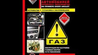 Книга Газобаллонное оборудование автомобилей китайского производства(http://www.autopapyrus.ru/?partner=494 Авто Книги по ремонту и техническому обслуживанию автомобилей, инструкции по эксплуа..., 2015-11-11T08:36:13.000Z)