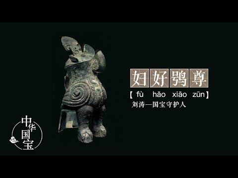 妇好鸮尊:华夏英姿 | 中华国宝