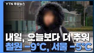 [날씨] 내일 추위 절정, 서울 -5℃...모레 낮부터…