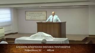 Ιουδαίοι και Έλληνες όλοι κάτω από αμαρτία -ΕΑΕΠ - Γρηγόρης Ψωμιάδης