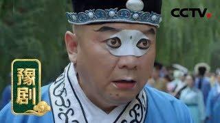 《九州大戏台》 20190514 豫剧电影《草根秀才》| CCTV戏曲