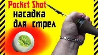 ✔ Как сделать насадку Pocket Shot для стрельбы настоящими стрелами. Опасный лук-рогатка может убить(ВАМ ПОНРАВИТСЯ !--- плейлисты: https://goo.gl/B2BIp5 - как сделать... https://goo.gl/Ee2Lra - из бумаги https://goo.gl/o3jtkb - оружие https://goo...., 2016-09-09T19:56:34.000Z)
