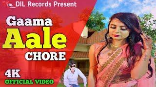 Gaama Aale Chore।Parul khatri।Amit Choudhary। New Haryanvi Dj Song 2020। DIL Records Present