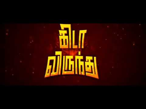 KEDA VIRUNTHU TAMIL MOVIE 2017 | G M Kumar | Kanja karuppu
