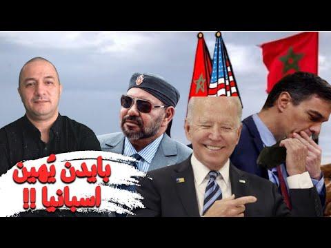 عشرات الدول تقف جانب المغرب .. و بايدن يُخيب أمال إسبانيا و يحتقرها