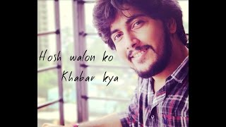 """Hello friends, here is one of my all time favorite ghazal """"hosh walon ko khabar kya"""" cover by me. hope you will like it. like-share-comment-subscribe to down..."""