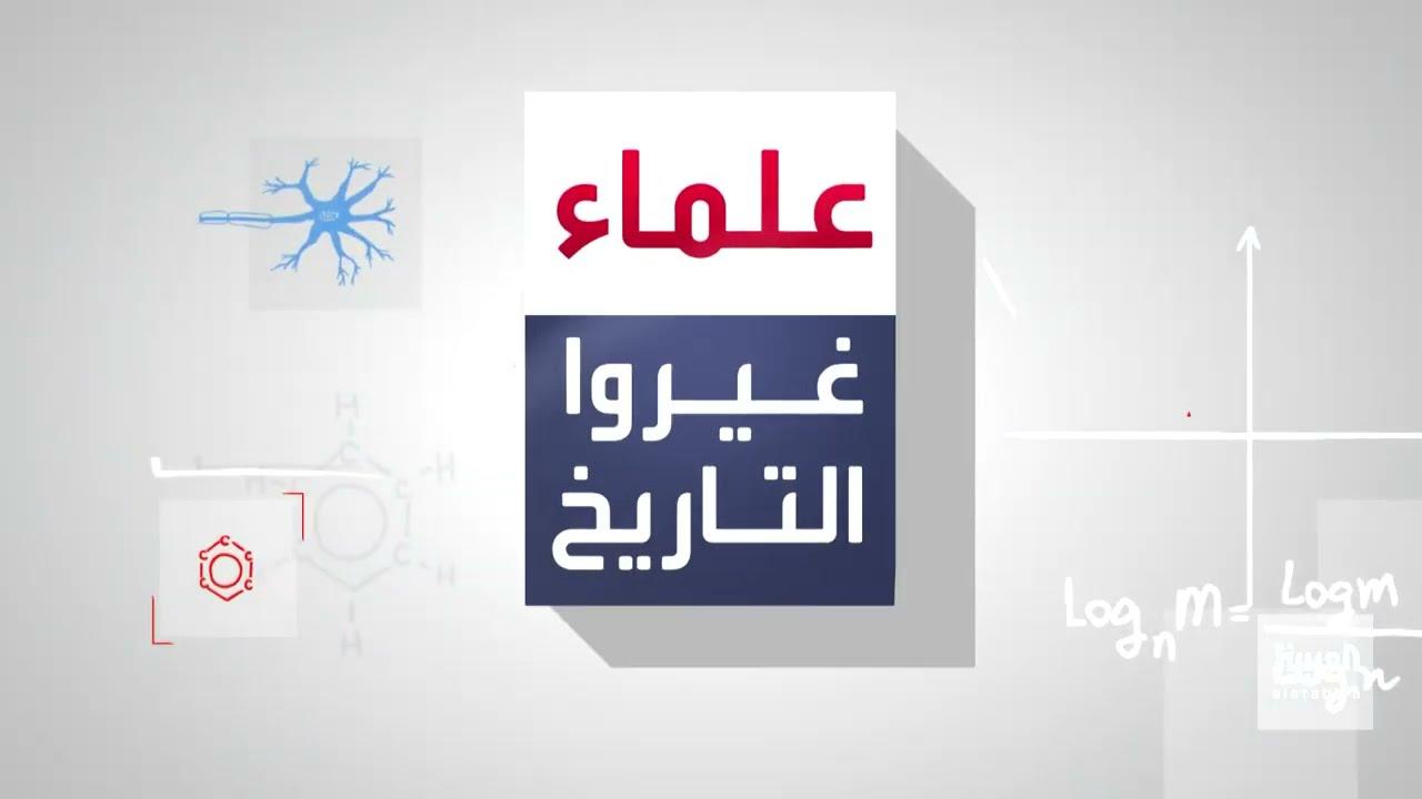 علماء غيروا التاريخ | أبو سهل القوهي من أهم علماء الرياضيات والفلك  - نشر قبل 23 دقيقة