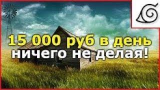 КАК ЗАРАБАТЫВАТЬ ПО 5000 РУБЛЕЙ ЕЖЕДНЕВНО ШКОЛЬНИКУ , СИДЯ НА ЖОПЕ!|СПОСОБЫ,О КОТОРЫХ ВЫ НЕ СЛЫШАЛИ!
