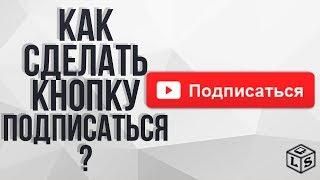 Как сделать кнопку подписаться(в этом уроке я вам расскажу как можно сделать кнопку подписаться для своего видео на YouTube и добавить кнопку..., 2015-08-29T14:53:04.000Z)