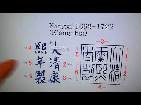 Look At How To Read Chinese Reign Character Marks Understanding Reading On Porcelain