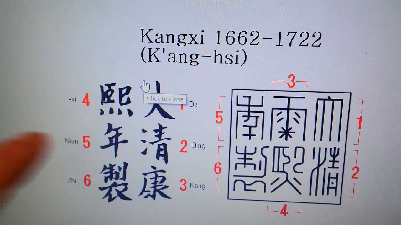 Look At How To Read Chinese Reign Character Marks Understanding