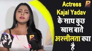 भोजपुरी Actress Kajal Yadav के साथ कुछ खास बाते अश्लीलता क्या है Planet Bhojpuri
