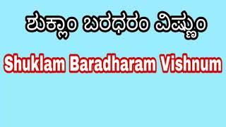 Ganapathi Shloka in Kannada and English/ Daily Prayer Hymns for Kids/ Shuklam Baradharam Vishum