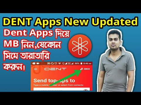 DENT Apps Free Data New Updated In Bangla 2018   