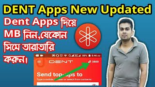 DENT Apps Free Data New Updated In Bangla 2018 ||