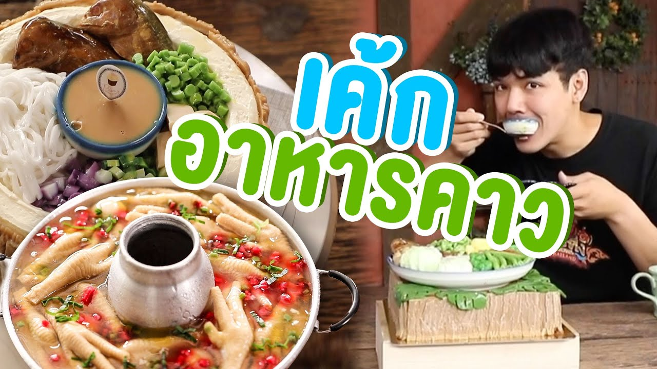เค้กอาหารคาว   ไทยทึ่ง WOW! THAILAND