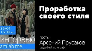 Стрим с Арсением Прусаковым | Фотография как образ жизни. Проработка своего стиля
