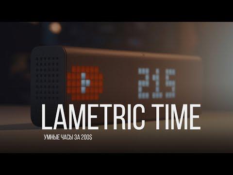 Умные часы, обзор LaMetric Time, часы за 15000 руб.