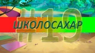 ШКОЛОСАХАР #19