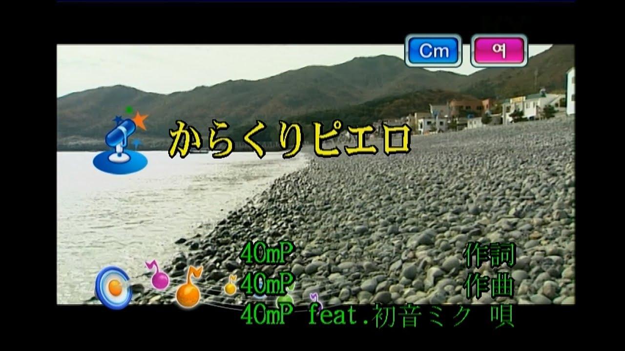 40mP (feat.初音ミク) - からくりピエロ [40mP (feat.하츠네 미쿠) - 꼭두각시 피에로] (KY 43525) 노래방 カラオケ