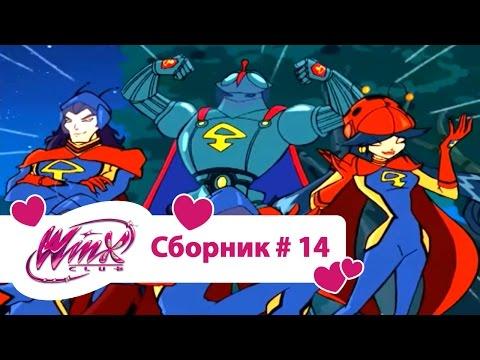 Винкс 3 сезон - На русском языке все серии подряд