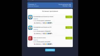 Заработок на установке приложений из google play и app store