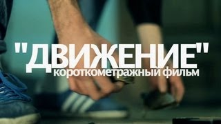 """Короткометражный фильм """"Движение"""""""
