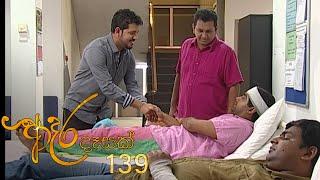 Adara Deasak | Episode 139 | ITN Thumbnail