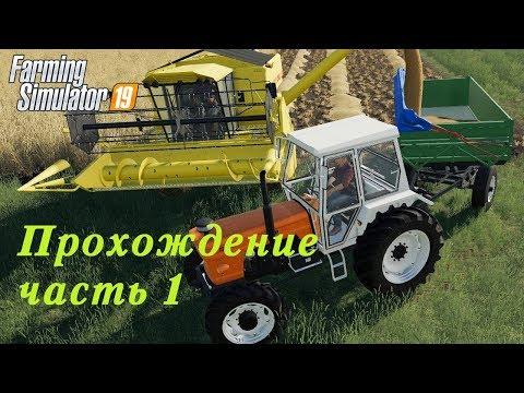 Farming Simulator 2019. Прохождение часть 1. Итак начнем.