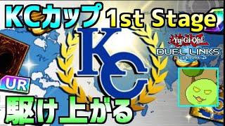 【遊戯王デュエルリンクス】KCカップ1st さくっと突破してランクマ【Vtuber】