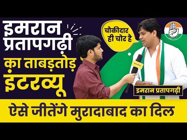 Moradabad से Congress Candidate Imran Pratapgarhi का धमाकेदार Interview देखिए