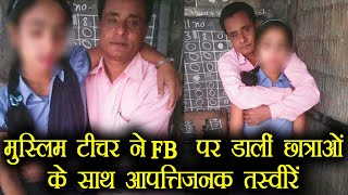 Assam teacher takes intimate photos with students and Post them on facebook | वनइंडिया हिंदी