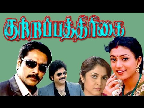 Kuttrapathirikai | Ramki, Roja, Ramyakrishnan | Tamil Full Action Movie