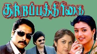 Kuttrapathirikai | Ramki, Roja, Ramyakrishnan | Tamil Full Action Movie