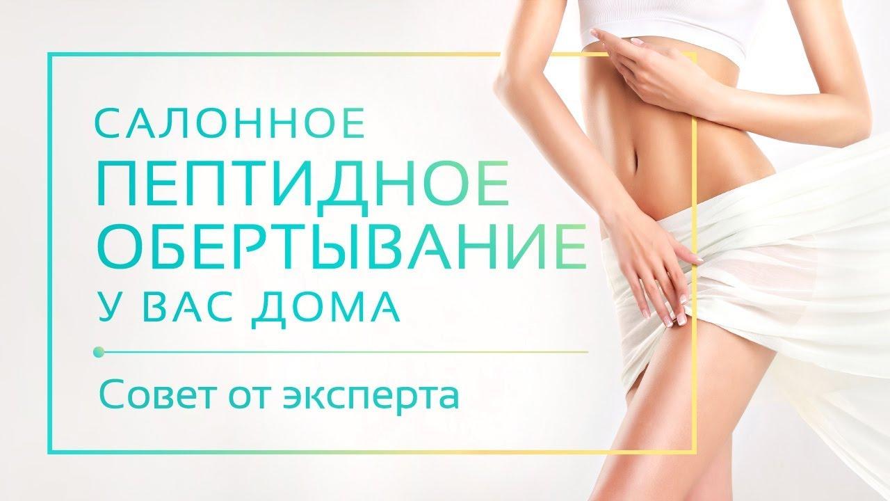 Совет от эксперта. «Салонное пептидное обертывание у вас дома»
