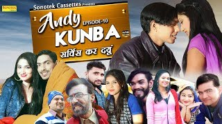 Haryanvi Webseries | ANDY KUNBA | Episode 10 : सर्विस कर द्यूँ  || Deepak Mor, Miss ADA || Comedy