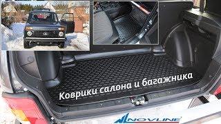 LADA 4x4. Полиуретановые коврики салона и багажника Novline в НИВУ