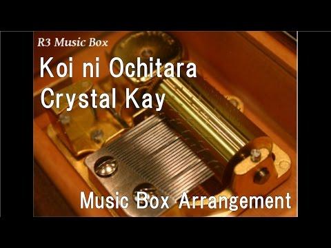 Koi ni Ochitara/Crystal Kay [Music Box]