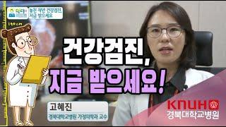 #건강검진│가정의학과 고혜진 교수