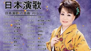 日本演歌 の名曲 メドレー  演歌最高の歌, 魂の熱唱!伝説の名曲30選