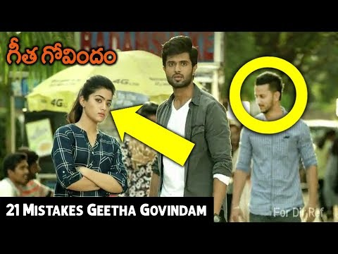 Geetha Govindam Movie Mistakes | Vijay Deverakonda | Rashmika Mandanna | MOVIE MISTAKES